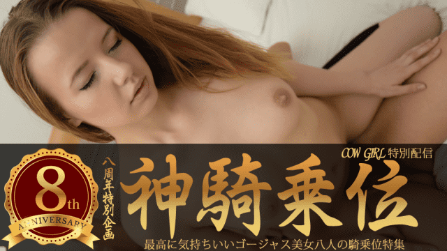 Kin8tengoku 1642 Blonde Heaven Eight Year Anniversary Special Projects God Wikipedia Ranking Featuring the Best Gorgeous Beautiful Eight Horseman's Top Feature Special - Japanese AV Porn