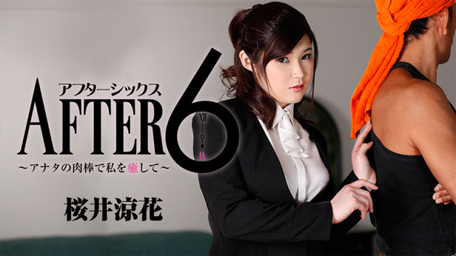 [Heyzo 1299] Ryouka Sakurai After 6 -Office Lady's Comfort Sex - Japanese AV Porn