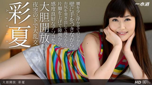 1Pondo 091713_663 - Ayaka - Asian Porn Movies - Japanese AV Porn