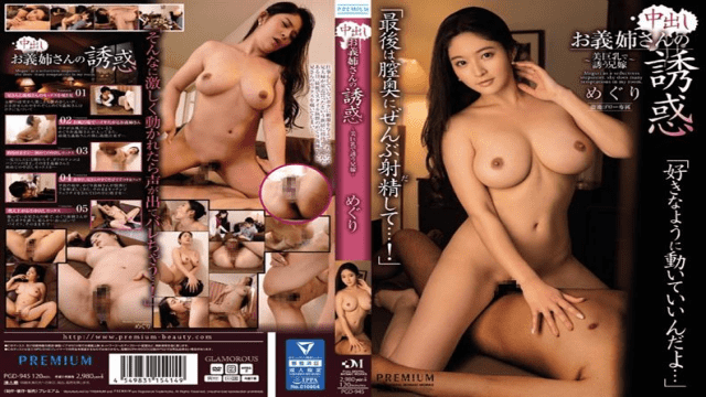 PREMIUM PGD-945 Meguri Elder Brother's Wife - Tour Invites In The Middle Served Sister-in-law's Temptation - Beauty Big Tits - Japanese AV Porn