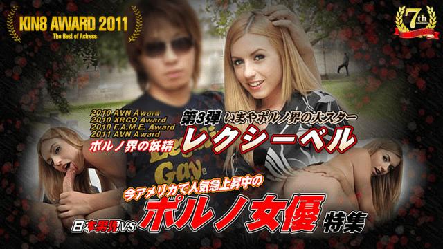 Kin8tengoku 0518: Lexi Belle Jav Hot Girl US - Japanese AV Porn