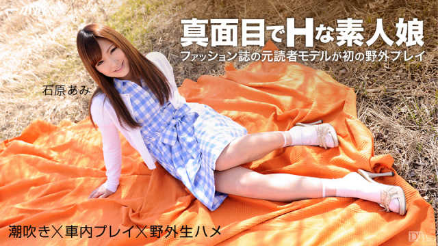 1Pondo 063015_106 - Ami Ishihara - Full Japan Porn Online - Japanese AV Porn