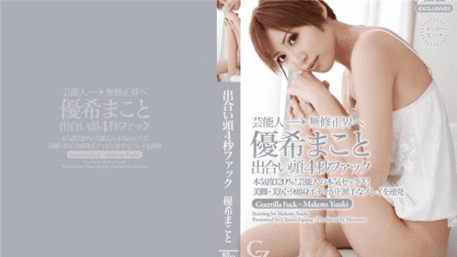 AV Videos Tokyo-Hot CZ015 Hiroko Kodama Tokyo Heat Exchanging 4 seconds Fuck