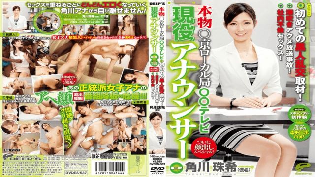 DEEPS DVDES-537 Extramarital sex house Scandal first experience Broadcasting accident squirting orgasm - Japanese AV Porn