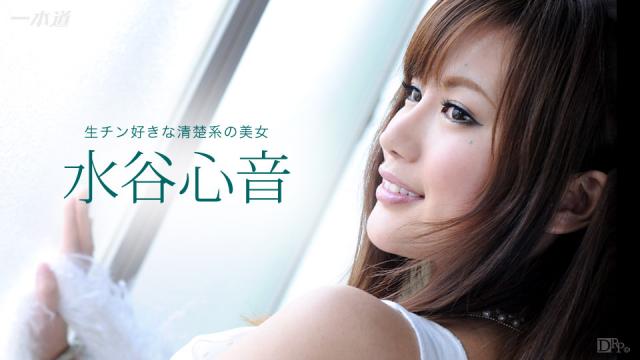 1Pondo 081716_363 - Kokone Mizutani - Full Japan Porn Online - Japanese AV Porn