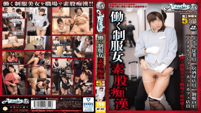 Apache AP-311 Intercrural Molester Sex With a Working Lady in Uniform - Japanese AV Porn