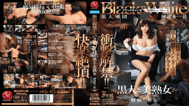 AV Videos Madonna JUX-350 Ichika Kamihata Hata Ichihana Blacks And Shock Mature Goddess Ban Beautiful
