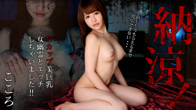 AV Videos [Heyzo 1215] Summer Night! E was Chaimasu cup beauty busty woman ghost and Etchishi!