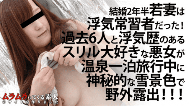 AV Videos Muramura 030316_360 Hot spring tour snow scene outdoor exposure Tachibana Reika