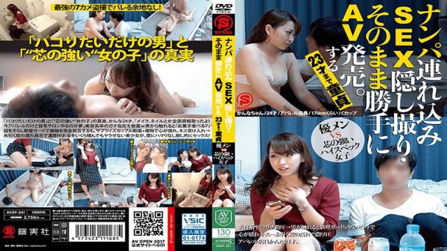 AV Videos Sojitsusha/Mousouzoku AVOP-341 AV Amateur Nanpa Brought In SEX Secret Shooting AV Release On Its Own.Until 23 Years Old Virtuous Vest Men VS Strong Core High-spec Girls
