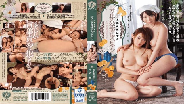 Bibian BBAN-a hundred thirty Dimensions Stopped grimy Lesbian Yu Konishi Yui Hatano To Captivate A Married woman Yu Konishi, Yui Hatano - japanese AV Porn
