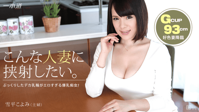 1Pondo 033115_053 Koyomi Yukihira Colorful wife coming down 51 Part 1 - Japanese AV Porn
