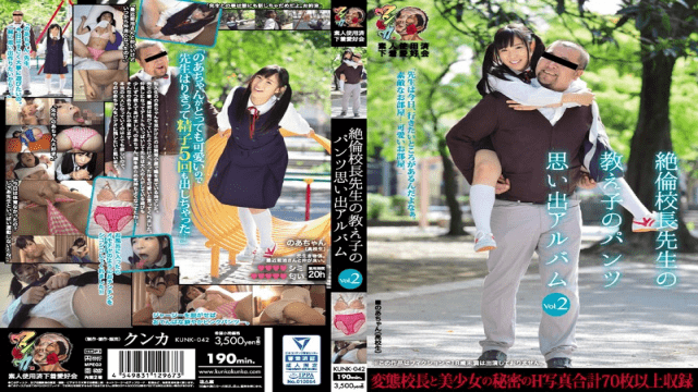 AV Videos Kunka KUNK-042 Panties A Memorial Album Vol. 2 Noa The Amateur Used Panties Appreciation Association