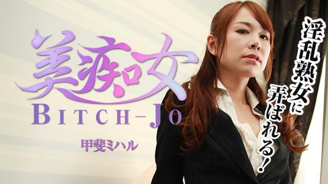 AV Videos [Heyzo 1213] Miharu Kai Bitch-jo -Horny Woman in Suits-
