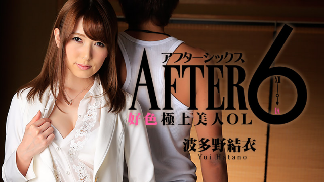 AV Videos [Heyzo 1048] After 6 to amorous finest beauty OL - Yui Hatano - Uncensored Videos