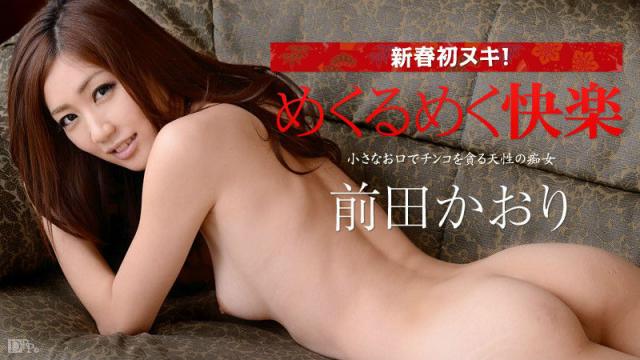 Caribbeancom 010115-772 - Kaori Maeda - Japanese Adult Video - Japanese AV Porn