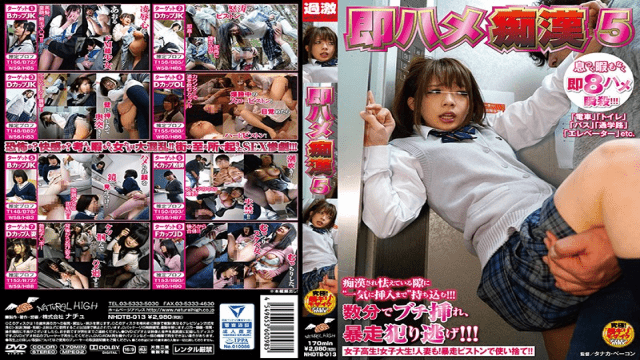 NaturalHigh NHDTB-013 Immediately Fucked Molest 5 - Japanese AV Porn