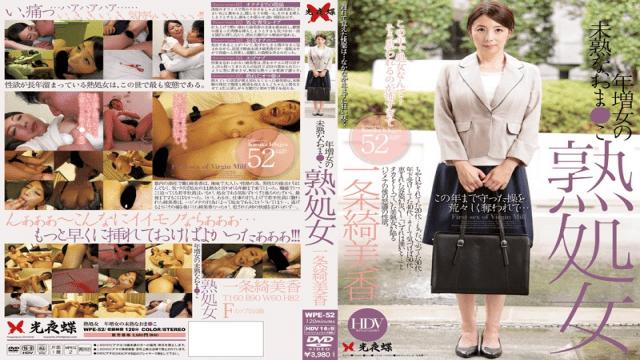 Koyacho WPE-52 Kimika Ichijou Immature Of Mature Virgin Older Woman Oma ● This Article - Japanese AV Porn