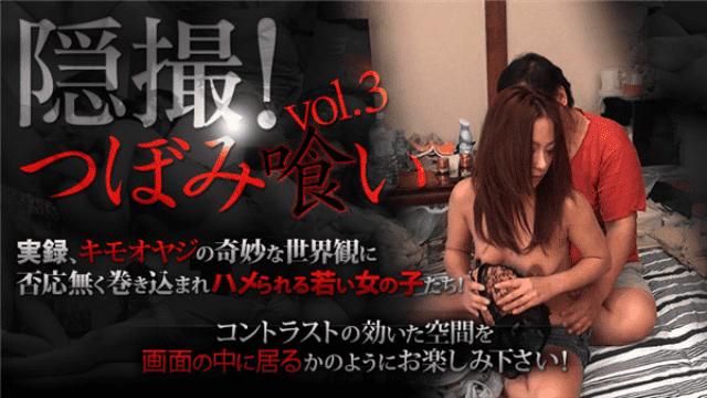 xxx-av 23058 Observed! Tsubomi Eating Vol. 3 part 2 Part 1 - Japanese AV Porn