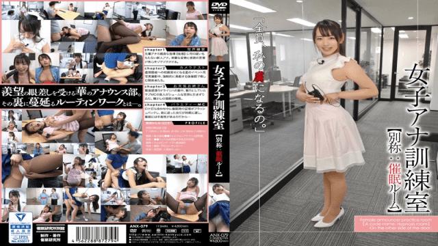 SaiminKenkyuujoBekkan ANX-079 Kanna Misaki Women's Ana Training Room - Japanese AV Porn