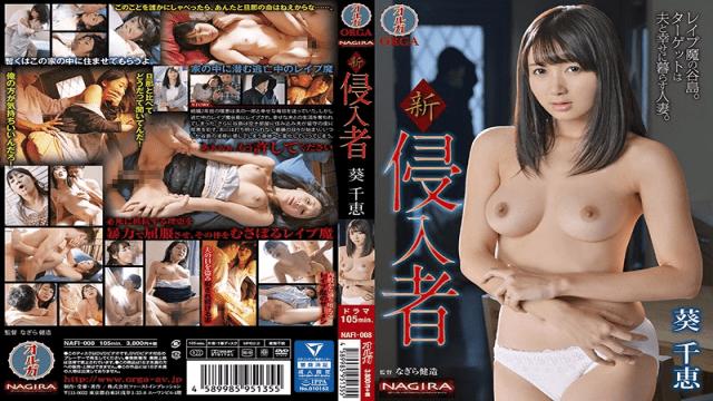 Orga NAFI-008 New Intruder Chie Aoi - Japanese AV Porn