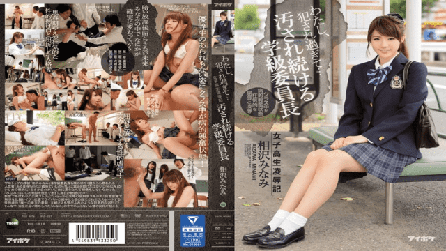 Idea pocket IPZ-891 Minami Aizawa I've Been Raped For Too Long... A Schoolgirl And Her Journal Of Torture & Rape The School Council President Is Continuously Defiled And Damaged - Japanese AV Porn