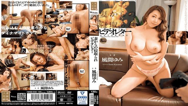 AV Videos MarriedWomanFlowerGardenTheater Tsumabana HZGD-032 Netora Is Video Letter From The Wife Yumi Kazama