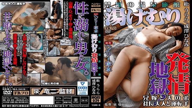 FAPro HQIS-029 Henry Tsukamoto Original Work Prohibited Onsen Ryokan Yukemuri Estrus Hell Urara Matsu Hinami Narisawa - Japanese AV Porn