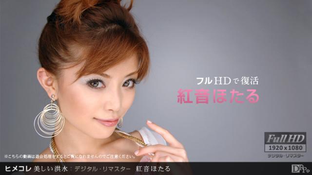 Caribbeancom 083016_011 - Hotaru Akane - Himekore delicious flood Digitally remastered - Japanese AV Porn