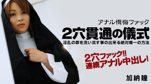 AV Videos Heyzo 0175 Hitomi The Slutty Wife Vol 19 Part 2
