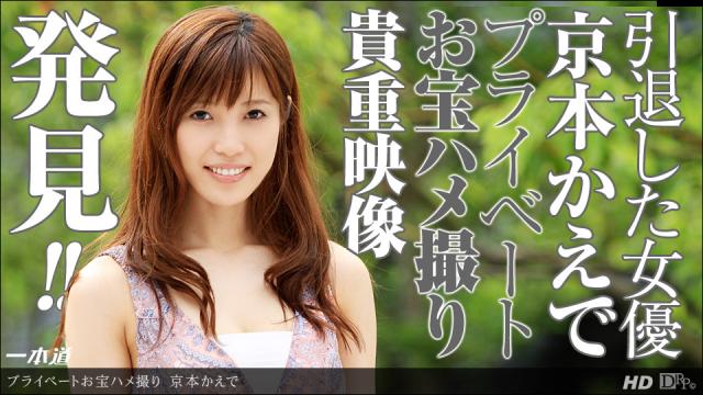 1Pondo 122613_722 Kaede kyomoto - Japanese Adult Videos - Japanese AV Porn
