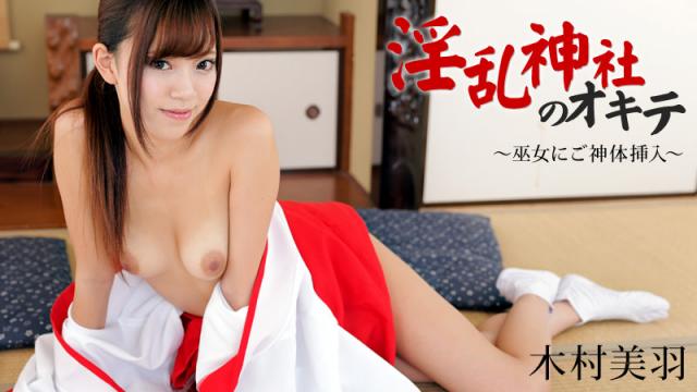 [Heyzo 1047] Miu Kimura Cute Priestess in Dirty Shrine - Japanese AV Porn