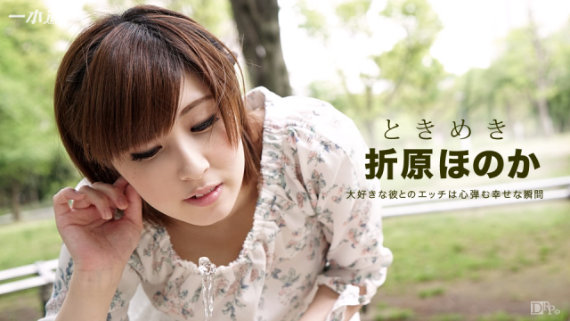 1Pondo 080516_354 - Honoka Orihara - Asian Adult Videos - Japanese AV Porn