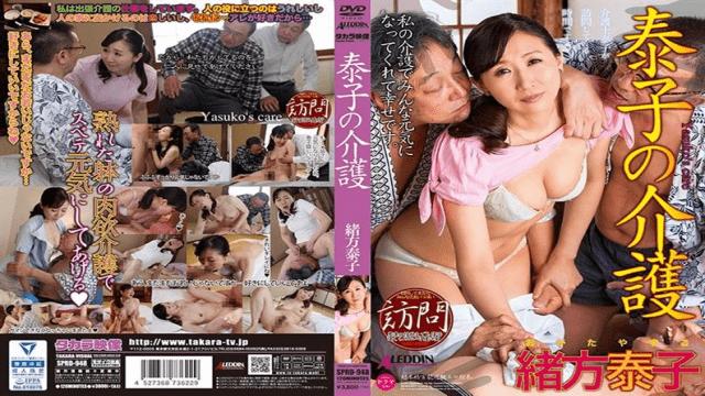 Takara Eizou SPRD-948 Yasuko Ogata Care Ogata Of - japanese AV Porn