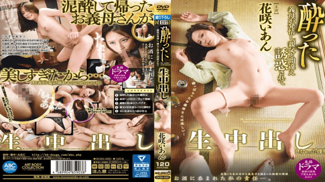 AV Videos ABC/Mousouzoku OKSN-280 Ian Hanasaki I Was Tempted By My Father And Lost Inside Out My Drunken Mother-in-law Was Estrus