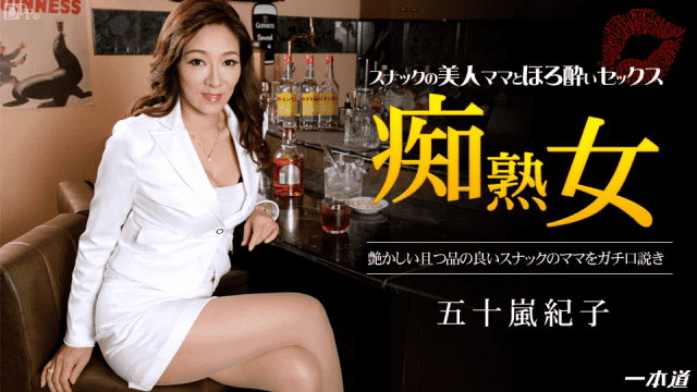 1Pondo 082814_871 Noriko Igarashi Can you drop a beauty mommy in a snack restaurant? - Japanese AV Porn