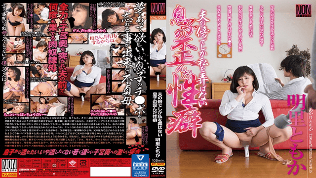 Non YAL-087 Japanese AV Idol A Distorted Idiosyncrasity Of Mr. Akira Who Is The Only Son Who Does Not Mock Me At My Husband is Side - Japanese AV Porn