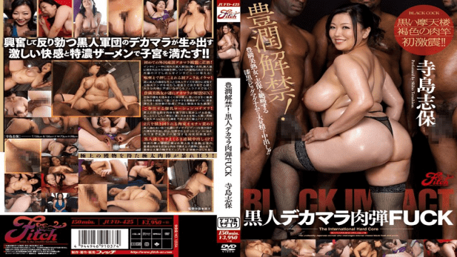 Fitch JUFD-425 Shiho Terashima Mellow Ban Black Dick The Human Bullet FUCK - Japanese AV Porn