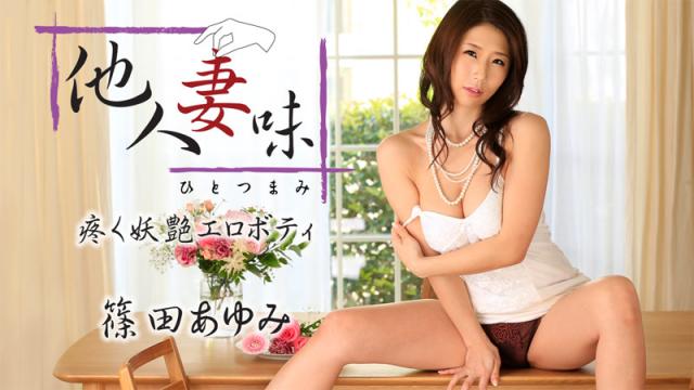 [Heyzo 1184] Others knob ~ aching bewitching Eroboti - Ayumi Shinoda - Japanese AV Porn
