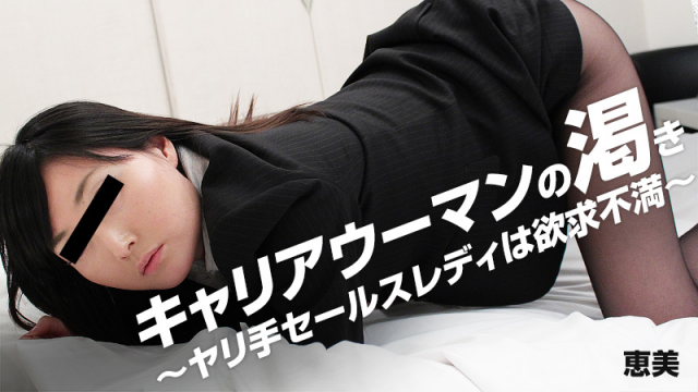 [Heyzo 0878] Emi Sexually Frustrated Woman -Succeeded in career but not in sex - Japanese AV Porn