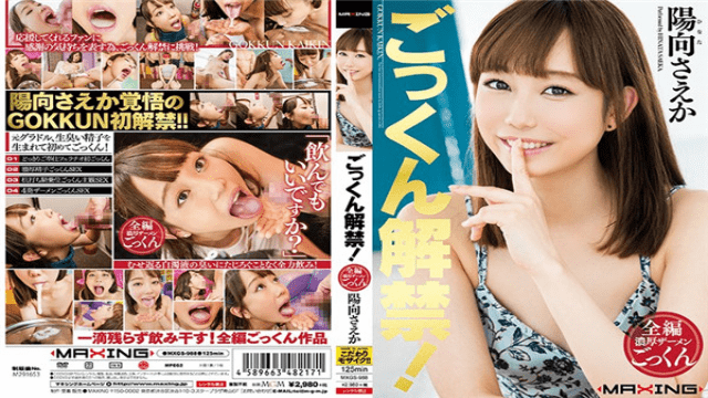 MAXING MXGS-988 Saeka Hinata Gangbang Fuck Cum Lifting Even A Cheek - Japanese AV Porn