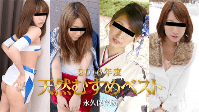 AV Videos 10musume 010317_01 Best Permanent Preservation Edition 2017