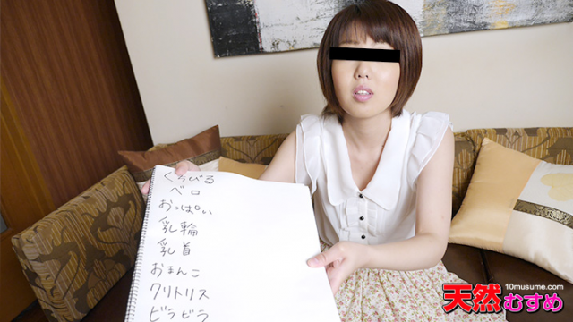 AV Videos 10Musume 032416_01 Kasumi Saotome - Jav Uncensored Online