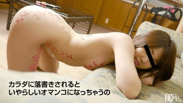10Musume 101916_01 Kasumi Saotome Japanese Amateur Girls Kasumi Saotome - Japanese AV Porn