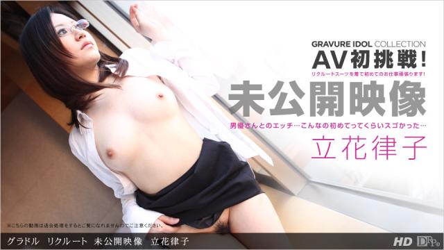 1Pondo 062312_001 - Ritsuko Tachibana - Japan Sex Porn Tubes - Japanese AV Porn