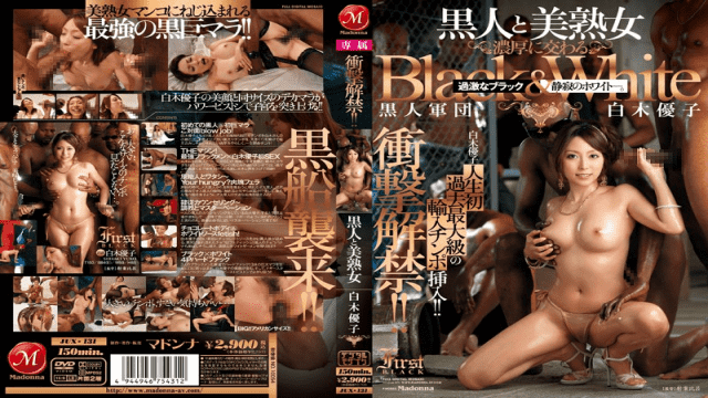 AV Videos Madonna-AV JUX-131 CD1 Yuko Shiraki Shock Ban! !Beautiful Mature Woman  And Black