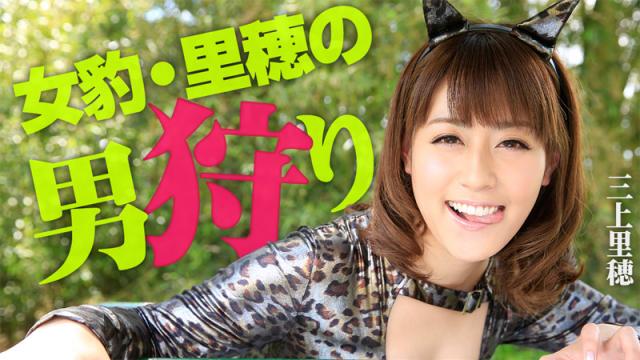 Heyzo 0975 Riho Mikami Riho Goes Man-Hunting - Japanese AV Porn
