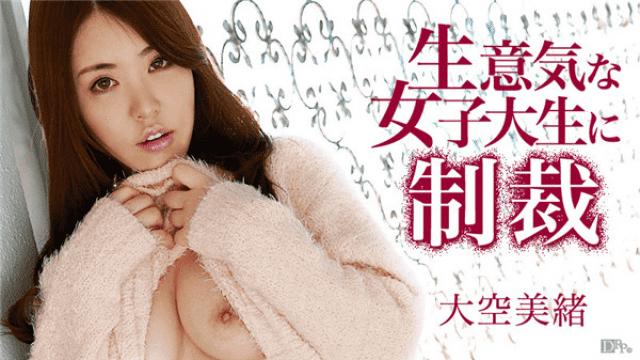 Caribbeancom 051015-874 Mio Okao Sanctions for cheeky female college students - Japanese AV Porn