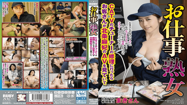 AV Videos Ruby HKD-106 Mature Woman At Work, When The CATV Tuner Comes For Repairs, The Customers See Maki Hojo Adult Video Maki Hojo, Chieko Okada, Yuka Sakuragi