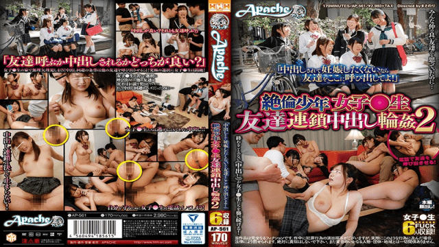 Appachi AP-561 If You Do Not Want To Get Pregnant And Cum Shot, Call Your Friend Here - Japanese AV Porn